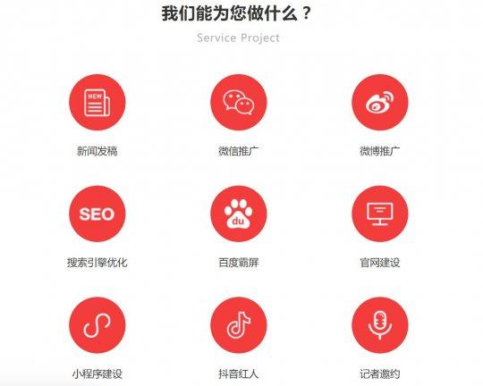 红客网络营销服务