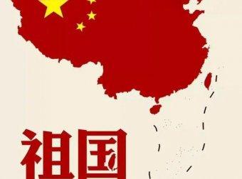 中国必须统一,也必然统一!